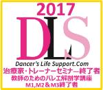 Dancers Life Support.com